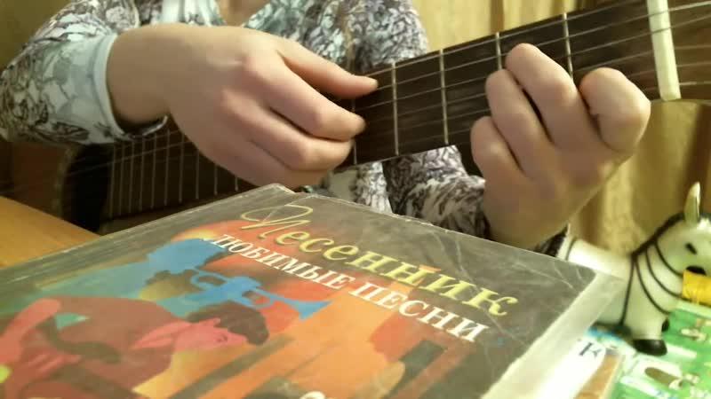 [Ирина с ромашкой на гитаре] Разбор - Этот вечный механизм