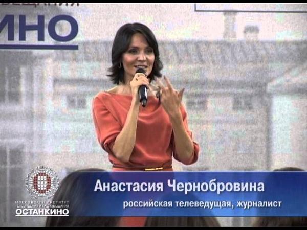 Мастер класс Анастасии Чернобровиной в МИТРО