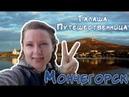 Мончегорск. Покорение Эвереста! Талаша-путешественница в поисках вдохновения