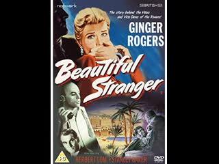 Beautiful Stranger (1954) (Twist of Fate) Ginger Rogers, Herbert Lom, Stanley Baker