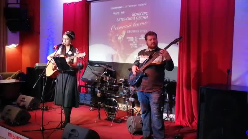 KOSATKA project II Марина Малова Нижний 800 авторская песня Участие в конкурсе Осенний вальс в Sound Hall