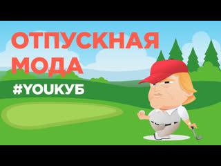 #YouКуб Во что одеты политики в отпуске - ню Меркель и нормкор Медведева