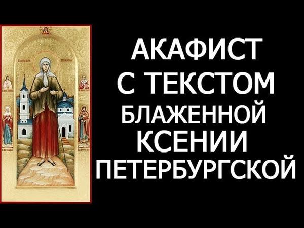 Акафист блаженной Ксении Петербургской (слушать акафист с текстом)