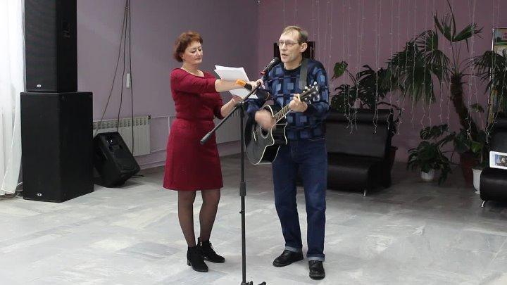 Алла и Алексей Карповы поздравляют Лиру. Автор песни Алексей Карпов.