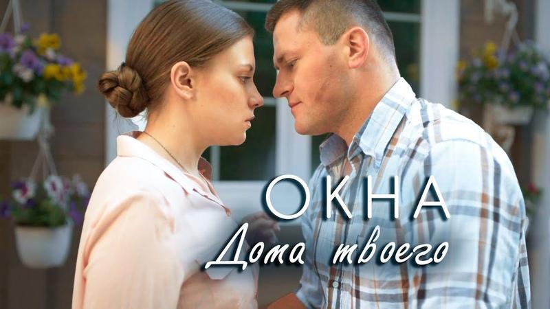 Окна дома твоего 1 и 2 серии Жизненный фильм о судьбе двух сестёр @Русские сериалы