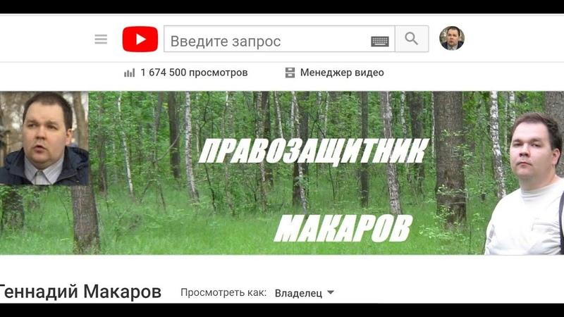 Геннадий Макаров правозащитник юрист блогер