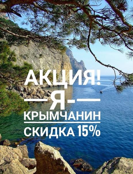 Я крымчанин картинки