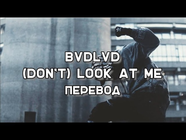 BVDLVD - (DONT) LOOK AT ME | Перевод
