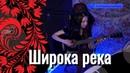 Юля Кошкина - Широка река