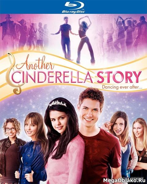 Еще одна история о Золушке / Another Cinderella Story (2008/BDRip/HDRip)