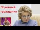 Как Валентина Матвиенко днюху справляла