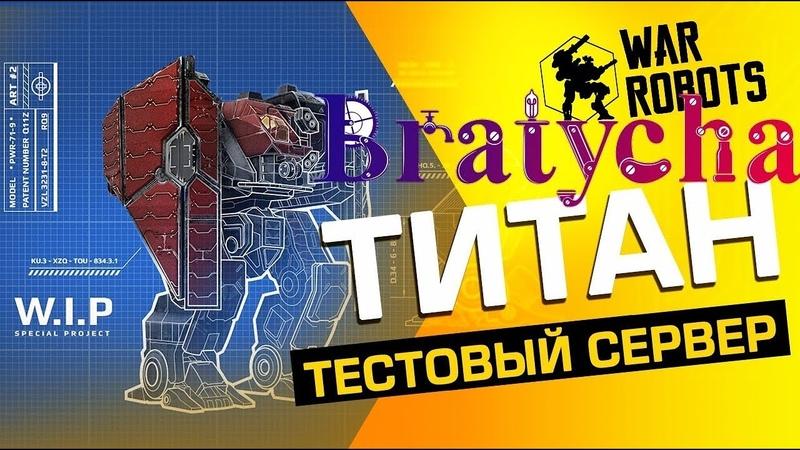 War Robots TEST Titany наступают новости от Bratycha