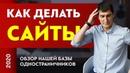 Как создать сайт Лендинг. Обзор нашей базы одностраничников Александр Федяев