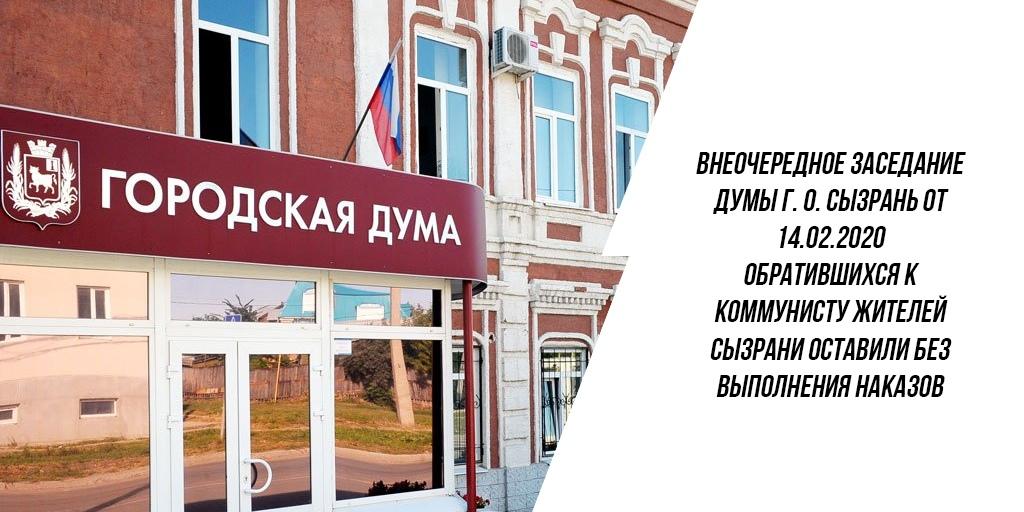 О исполнении наказов на 2020 год от жителей Сызрани