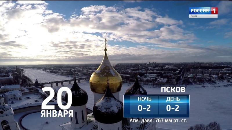 Вести-Псков 19.01.2017 14-40