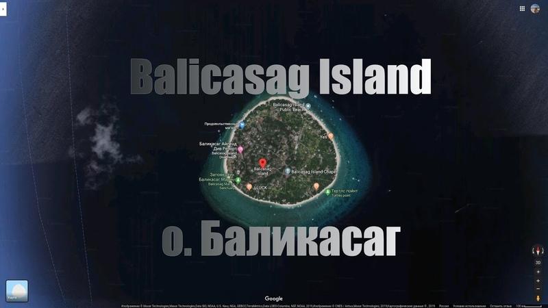 Филиппины Панглао Волшебный подводный мир о Баликасаг Симфония океана