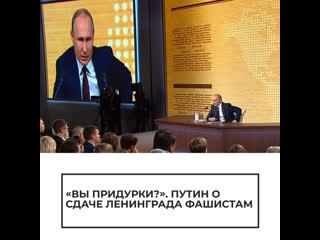 Путин о сдаче Ленинграда