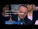 Новые санкции Россия подготовила ответ Владимир Рожанковский в прямом эфире Первого канала