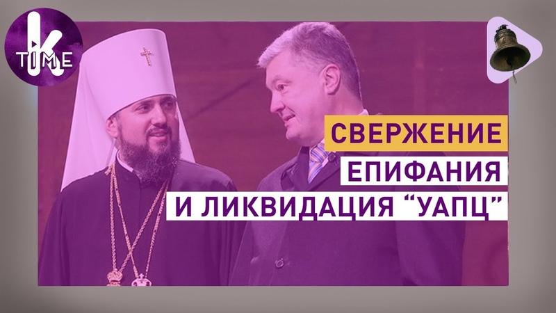 В церкви Порошенко зреет переворот Что ждет ПЦУ 10 Набат