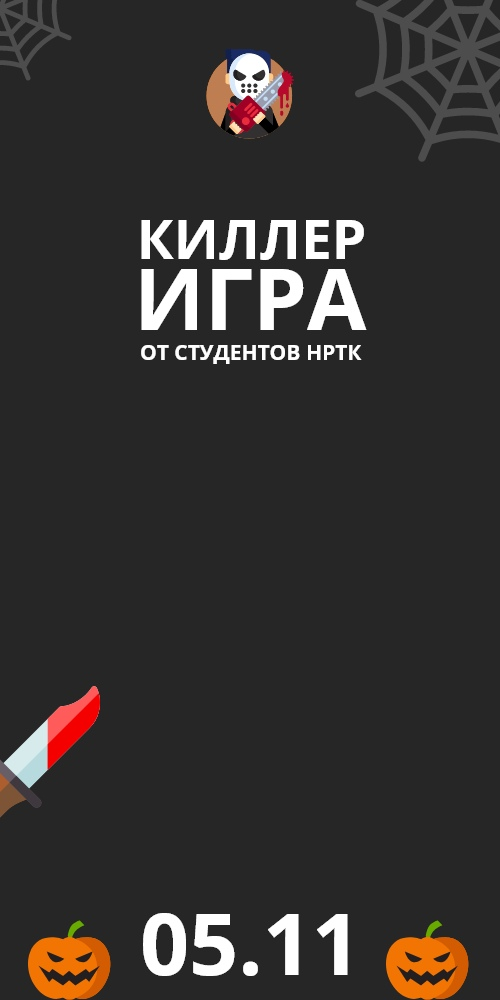 Афиша Нижний Новгород Киллер - игра