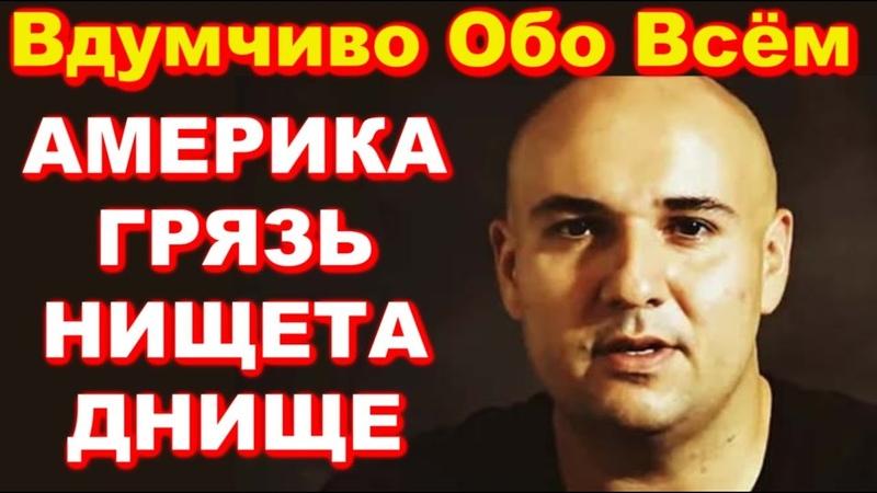 Вдумчиво обо всём Влогер Назар Илишев Грязь и нищета ПАВЕЛ ВАЙС Перезалив