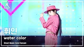 [예능연구소 4K] 휘인 직캠 'water color' (Whee In FanCam) @Show!MusicCore 210424