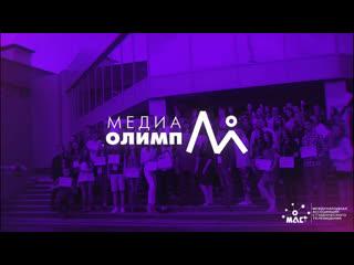 Церемония открытия Форума Медиаолимп-2019