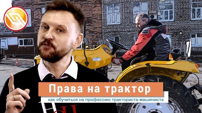 Права на трактор: как получить? Пошаговая инструкция|| ЦОПО