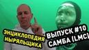Самба или LMC во фридайвинге и подводной охоте. Энциклопедия ныряльщика. Выпуск 10