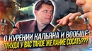 Евгений Понасенков о курении кальяна и вообще: откуда у вас такое желание сосать