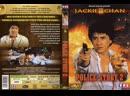 Полицейская история 2 Police Story 2 Ging chaat goo si juk jaap 2 (1988) МВО Хлопушка_Интер, 1080