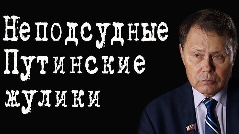Неподсудные Путинские жулики НиколайАрефьев