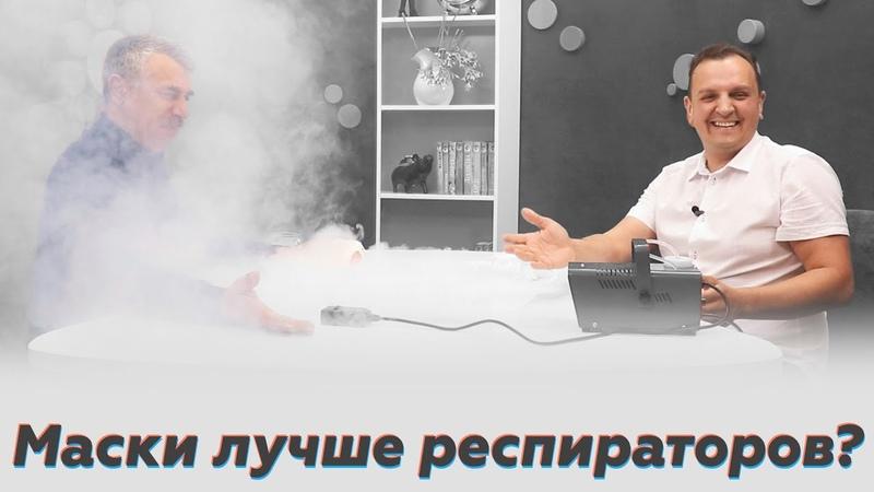 Когда маски лучше респираторов! | Доктор Комаровский и Андрей Александрин