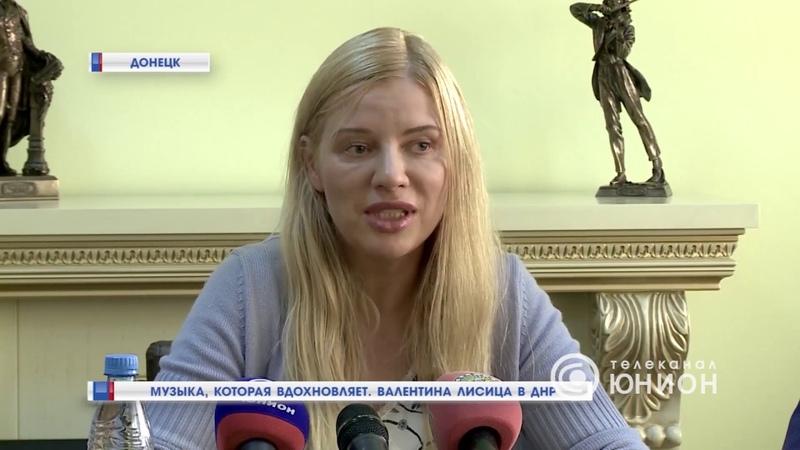 Музыка которая вдохновляет Валентина Лисица в ДНР 21 08 2019 Панорама
