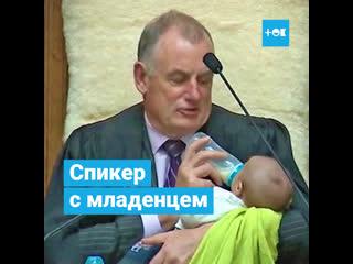 Спикер парламента кормит младенца прямо во время дебатов