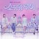 몬스타엑스 (Monsta X) - 부나비 (The Tiger Moth) [Acoustic Version]