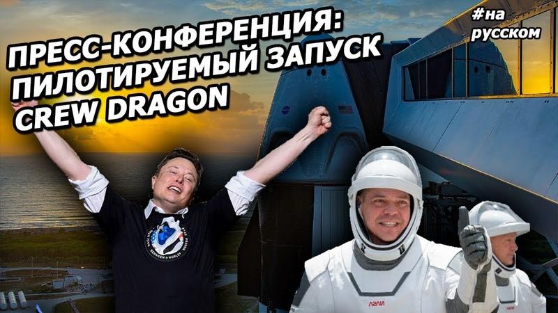 NASA и Илон Маск рассказывают об историческом запуске SpaceX |На русском|