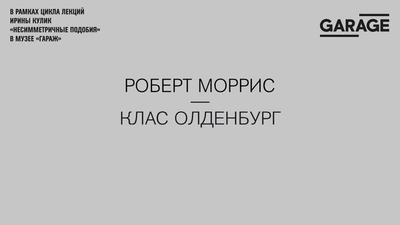 Роберт Моррис Клас Олденбург 4 мая 2016