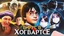 Гарри Поттер и Вирус в Хогвартсе - Переозвучка Дубляж