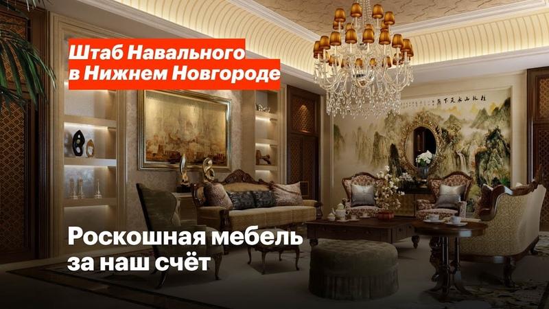 Роскошная мебель для правительства за наш счёт