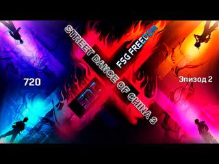 Street Dance of China 3 Эпизод 2 (full 720) (рус.саб.)