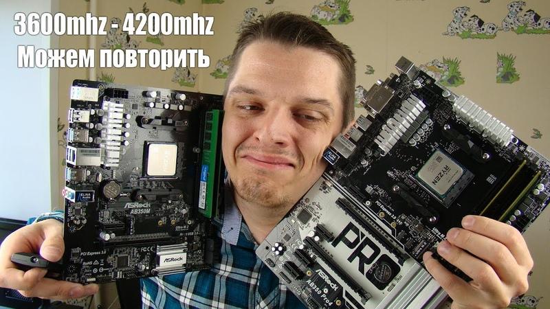 ASrock - разгон памяти и 9 Лже-фаз питания. (Lje - Dmitriy VRM)