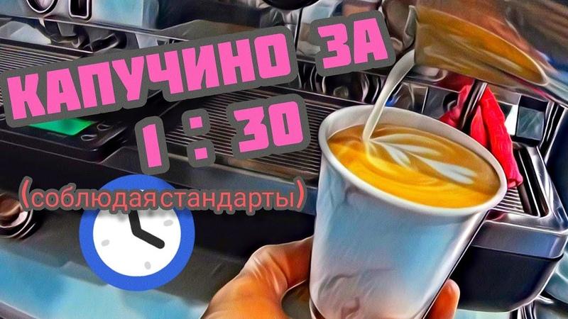 Капучино за 1мин 30 сек по стандартам от Шеф бариста cappuccino standards