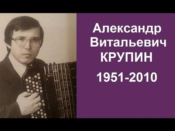 Д Букстехуде Чакона для органа ми минор BuxWV160 Александр Крупин
