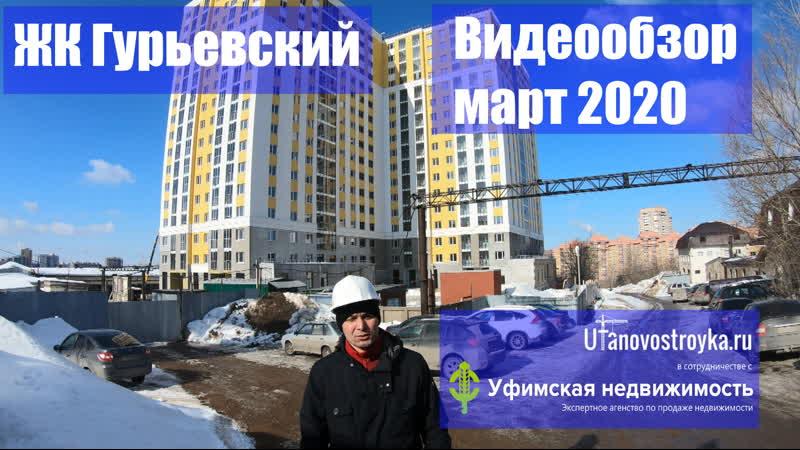 ЖК Гурьевский Уфа от ООО Высотка видео обзор март 2020 г Новостройки Уфы