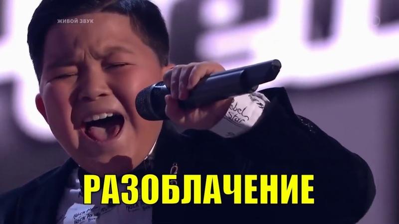 Ержан Максим разоблачение голос дети