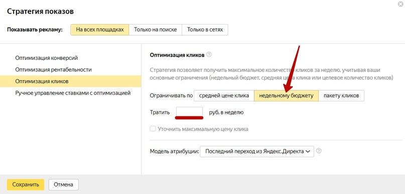 Стратегии управления ставками в Яндекс.Директе: проблемы и способы решения, изображение №6
