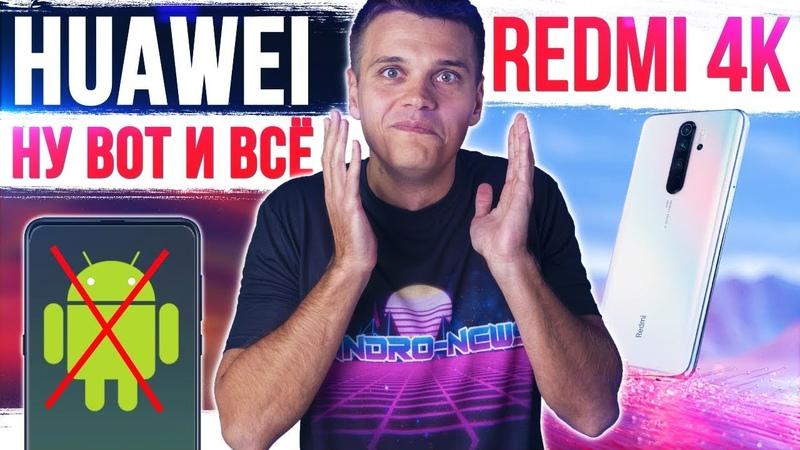 Xiaomi Redmi 4K пришел HUAWEI точно КОНЕЦ OnePlus 7T в пути