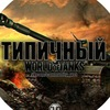 Типичный World of tanks