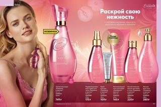 Каталог avon самара cefine косметика купить в москве